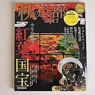アサヒシンブンシュッパン(朝日新聞出版)の〈古本〉秋の京都2017(地図/旅行ガイド)