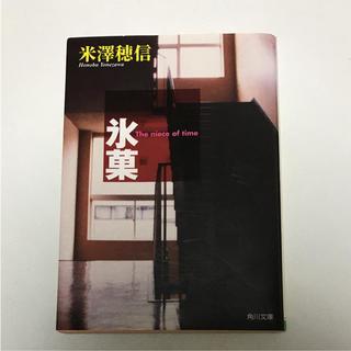 カドカワショテン(角川書店)の氷菓 米澤穂信(文学/小説)