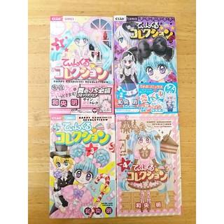 ショウガクカン(小学館)のてぃんくる☆彡コレクション 全巻セット(少女漫画)