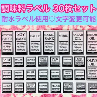 シンプル白 調味料30枚セット✩︎⡱耐水ラベルシール753HB(キッチン小物)