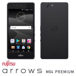 アロー(ARROW)の【新品・充電器付き】arrows M04 PREMIUM 本体 黒 SIMフリー(スマートフォン本体)