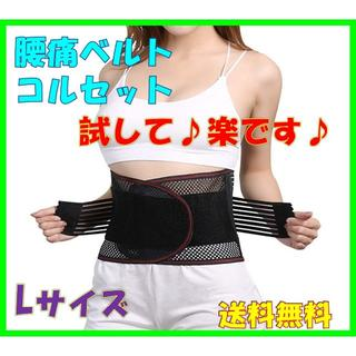 ★楽です♪試してみて!★腰痛ベルト コルセット サポーター 男女兼用(L)(その他)