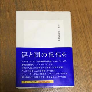 椿屋四重奏 「群青」(その他)