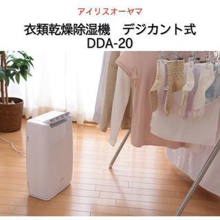 アイリスオーヤマ(アイリスオーヤマ)の衣類乾燥除湿機 デジカント式 アイリスオーヤマ(衣類乾燥機)