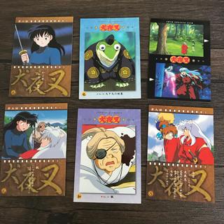 ショウガクカン(小学館)の犬夜叉 カード 6枚セット(カード)