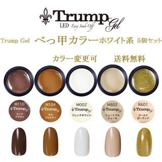 【秋色 新色 即購入可】Trumpべっ甲カラーホワイト系 カラー5個セット(カラージェル)