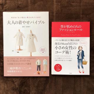 2冊セット『大人の着やせバイブル』『背が低めの人のファッションルール』(その他)