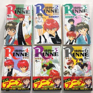 ショウガクカン(小学館)の境界のRINNE 1〜6巻(少年漫画)