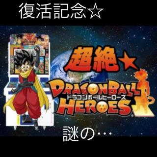 ドラゴンボール - スーパードラゴンボールヒーローズ