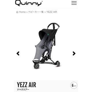 新品 クイニージャズ エアー  quinnyyezz air(ベビーカー/バギー)