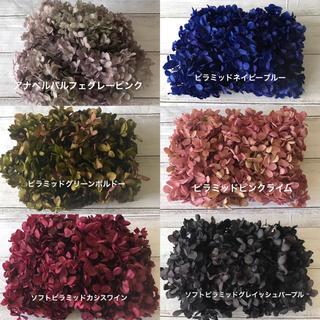 秋色!色変え可♡ハーバリウム花材プリザーブドフラワー紫陽花6色小分け(プリザーブドフラワー)