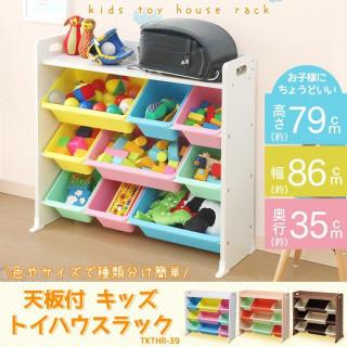 おもちゃ 収納 おもちゃ箱 キッズ収納 こども 子ども部屋 トイハウスラック