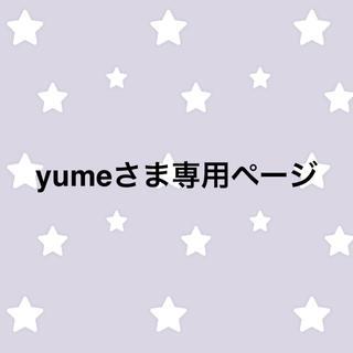 yumeさま専用ページ(カラージェル)