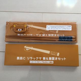 サンエックス(サンエックス)のローソン リラックマ 箸&箸置きセット(カトラリー/箸)