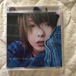 aiko  秋そばにいるよ アルバム CD
