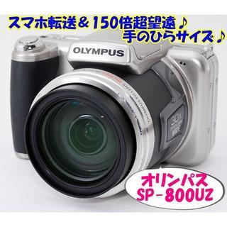 オリンパス(OLYMPUS)の☆スマホ転送&150倍超望遠♪手のひらサイズ♪オリンパスSP-800UZ☆(コンパクトデジタルカメラ)
