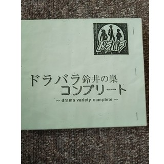 ドラバラ鈴井の巣コンプリートCD(その他)