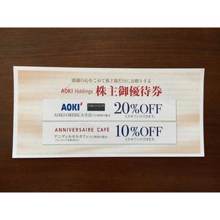アオキ(AOKI)のアオキ AOKI 株主御優待券 1枚 有効期限 2018年12月31日(ショッピング)