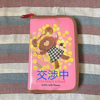 クマノガッコウ(くまのがっこう)のくまのがっこう母子手帳ケース(母子手帳ケース)