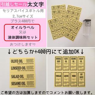 【引越しセール】スパイスラベルセリアサイズ二重枠太文字透明PETフルセット54枚(キッチン小物)