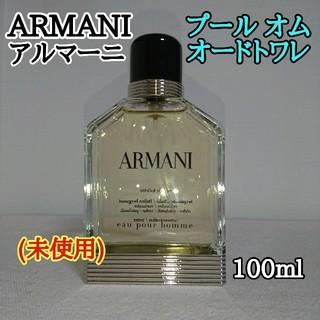 アルマーニ(Armani)の( 未使用 ) アルマーニ プール オム オードトワレ 100mL(香水(男性用))