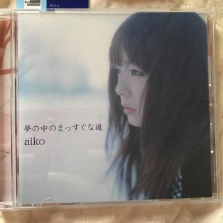 aiko  夢の中のまっすぐな道 アルバム CD