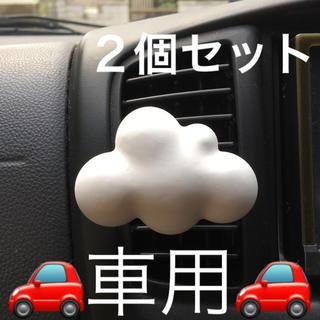 【 新作 】 ⭐️ふわふわ雲さんの車用☆アロマストーン 2個セット⭐️(アロマ/キャンドル)