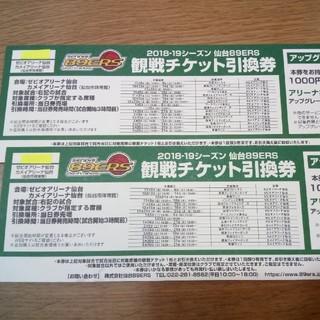 仙台89ERS 試合観戦チケット2枚セット ホームゲーム全試合対象(バスケットボール)