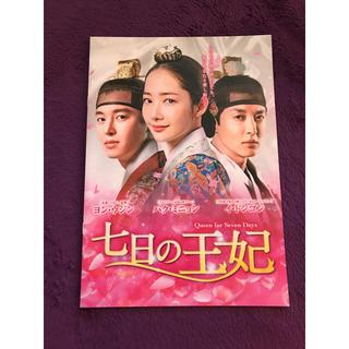 韓国ドラマ・七日の王妃 プレスシート(その他)