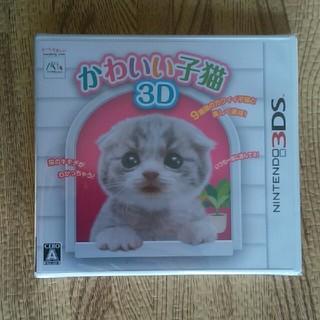 ニンテンドー3DS(ニンテンドー3DS)のかわいい子猫 3D ニンテンドー3DS(携帯用ゲームソフト)