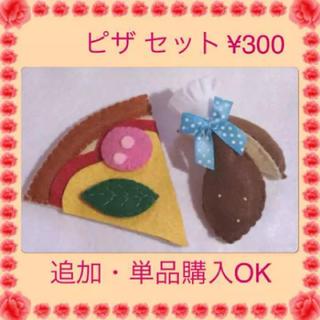 ピザ フェルト おままごと ハンドメイド 知育玩具 フェルトおもちゃ 布おもちゃ(知育玩具)