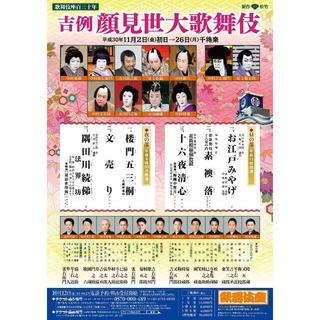 吉例顔見世大歌舞伎 11/26 16:30開演 1階1列(花道隣含む連番2席)(伝統芸能)