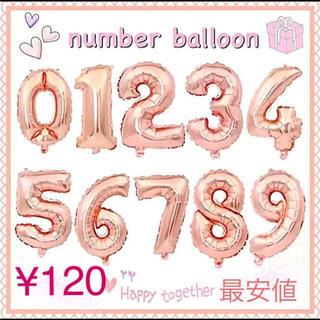 選べる 数字 ナンバー バルーン⭐️お誕生日 ウェディング(ウェルカムボード)