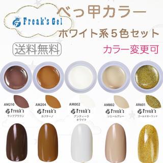 【秋色 即購入可】Freaksべっ甲カラーホワイト系カラージェル5個セット(カラージェル)