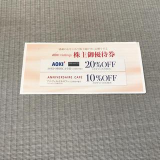 アオキ(AOKI)のアオキの株主優待券 1枚(ショッピング)