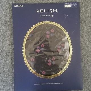 アツギ(Atsugi)の【新品・未使用】ATSUGI RELISH タイツ(タイツ/ストッキング)