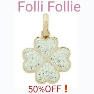 フォリフォリ(Folli Follie)のFolli Follie FOLLIE DI FIORI トップ (クローバー)(チャーム)