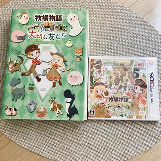 ニンテンドウ(任天堂)の牧場物語 3つの里の大切な友だち 3DS(携帯用ゲームソフト)