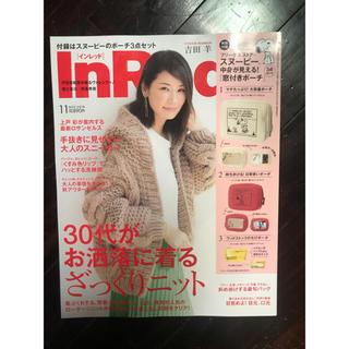 inred  11月号 本のみ!!(ファッション)