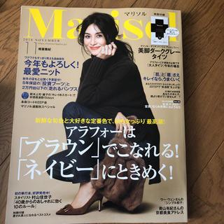 シュウエイシャ(集英社)のマリソル11月号まるちき様専用(ファッション)