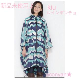 キウ(KiU)の新品未使用タグ付kiu (キウ)レディース レインコート レインポンチョ型 青(レインコート)