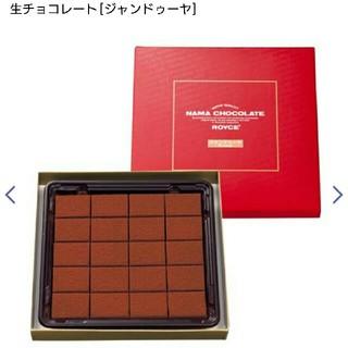 ●ロイズ 生チョコレート [ジャンドゥーヤ] 数量限定・期間限定品 20粒入り(菓子/デザート)