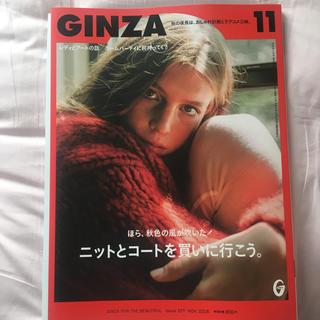 マガジンハウス(マガジンハウス)の雑誌 GINZA 2018年11月号(ファッション)