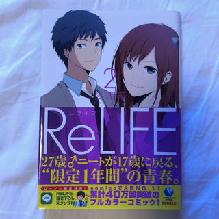 ReLIFE②