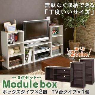 カラーボックス 3段 モジュールボックス テレビ台 TV台 AVボード