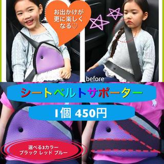 子ども用 シートベルトサポーター 450円 送料込(その他)