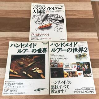 ハンドメイドルアーの世界 3冊セット(その他)