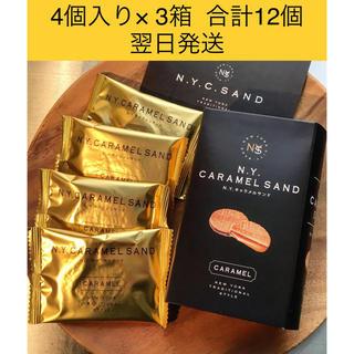 ニューヨークキャラメルサンド 4枚入り× 3箱 羽田空港限定パッケージ(菓子/デザート)