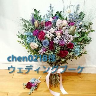 chen0218様専用 ウェディングブーケ (ブーケ)