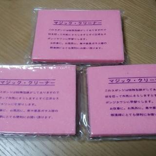 SHISEIDO (資生堂) - 新品未開封・マジック クリーナー・スポンジ